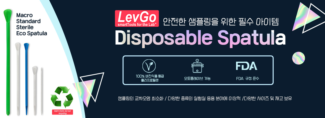 levgo_Disposable spatula