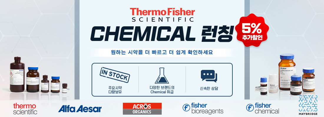 Thermo Fisher Chemical 런칭